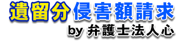 遺留分侵害額請求サポート<span>by弁護士法人心</span>